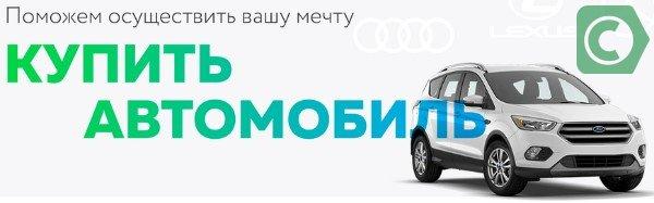 Сбербанк России автокредит