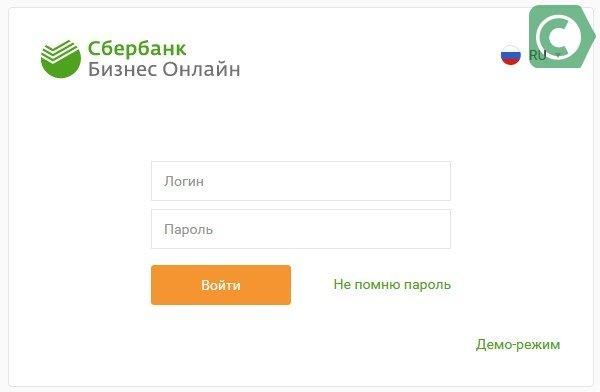 сбербанк корпоративным клиентам вход в систему бизнес онлайн