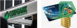 причины блокировки кредитных карт сбербанка