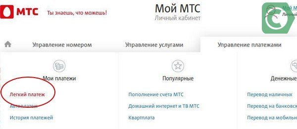 Как можно перевести деньги со счета телефона МТС на банковскую карту через личный кабинет