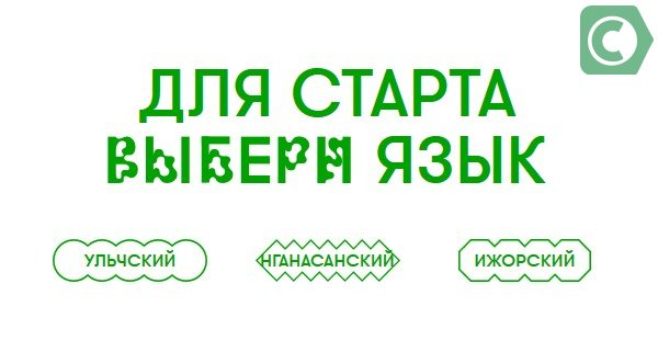 онлайн изучение нганасанского, ижорского и ульчского языков