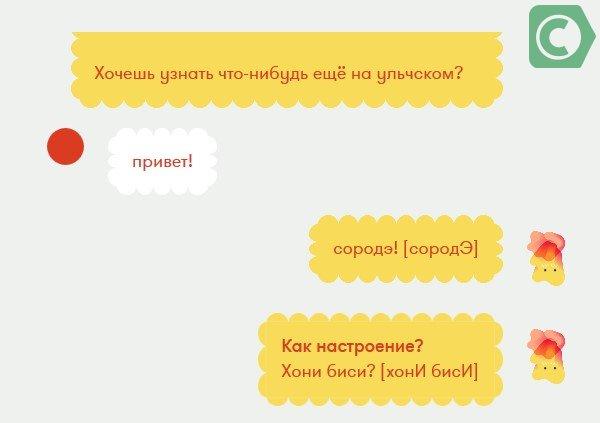 ульчский язык