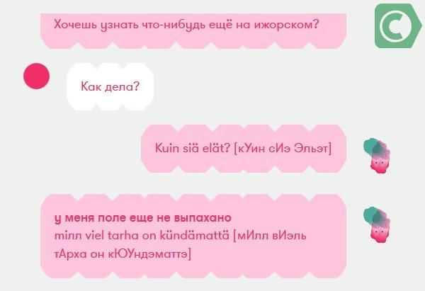 ижорский язык