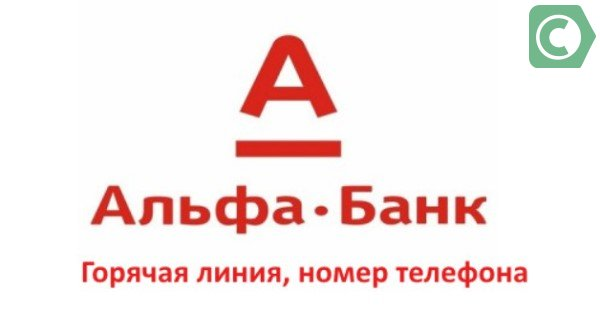 Альфа-банк горячая линия