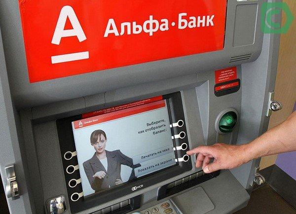 альба банк банкоматы