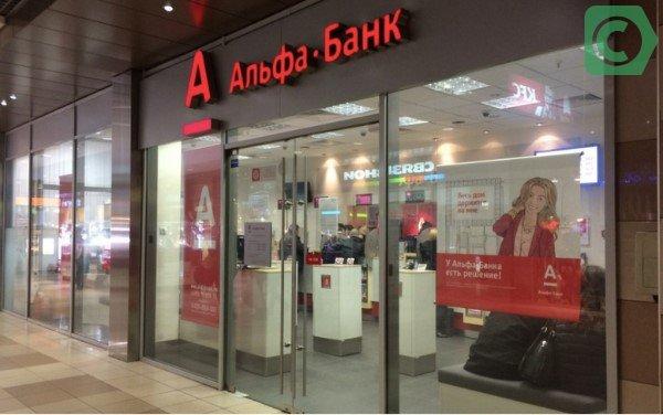 альфа банк отделения