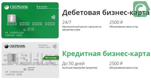 дебетовая и кредитная карты для бизнеса сбербанка