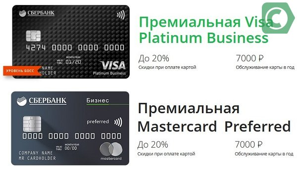 Премиальные карты Visa Platinum Business и Mastercard Preferred