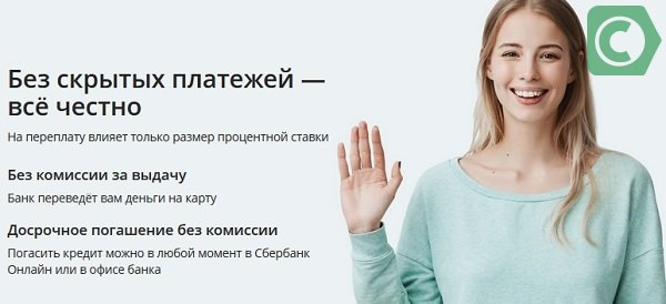 потребительский кредит от сбербанка для держателей зарплатных карт