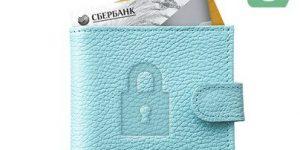 Защита банковских карт Сбербанк