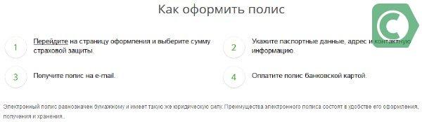 strahovanie-bankovskih-kart5