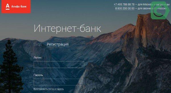 интернет-банкинг Альфа клик