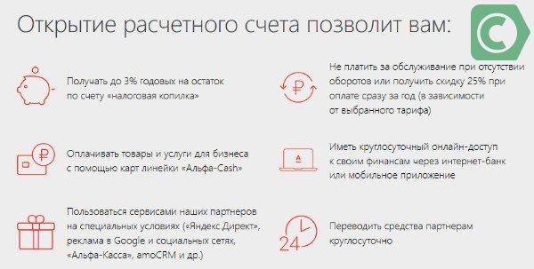 открыть расчетный счет для ооо альфа банк