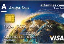 Условия начисления миль Альфа банк