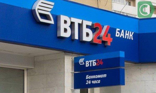 ВТБ 24 горячая линия