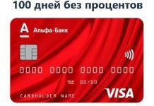 кредитка 100 дней без процентов Альфа банк