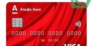 Альфа банк кредитная карта 100 дней