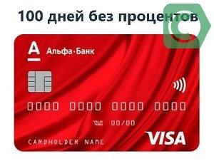 как получить кредитную карту альфа банка хоум кредит банк уфа официальный сайт