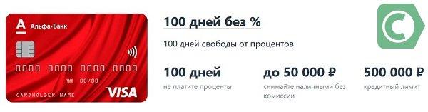 кредитная карта альфа банк 100 дней оформить онлайн
