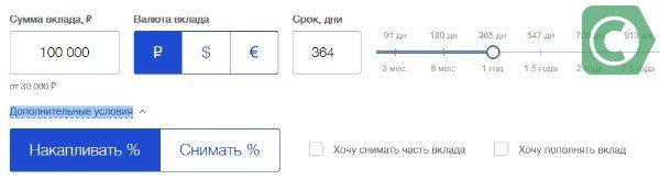 калькулятор вкладов ВТБ 24