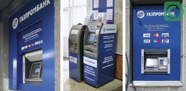 активация карты газпромбанка через банкомат