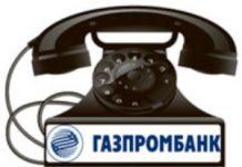 газпромбанк телефон горячей линии
