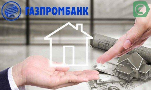 газпромбанк рефинансирование ипотеки