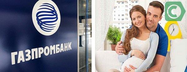 рефинансирование ипотеки газпромбанк 2019