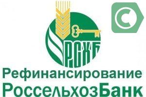 рефинансирование ипотеки в россельхозбанке в 2019 условия