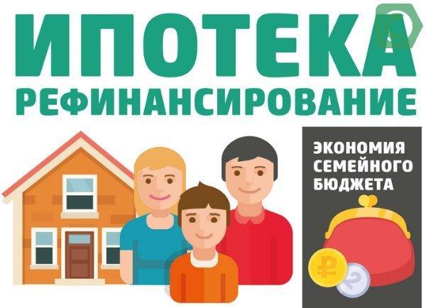 как пересмотреть условия по жилищным займам