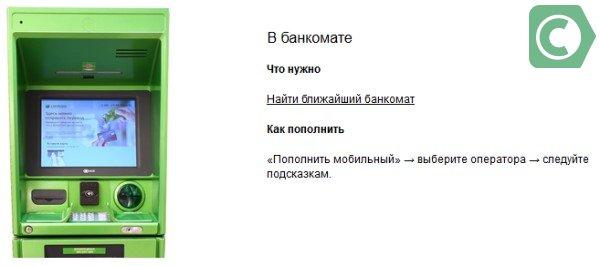 банкомат сберанка