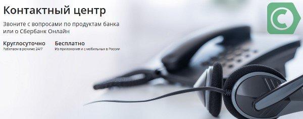 телефон сбербанка горячая линия круглосуточно сбербанк россии