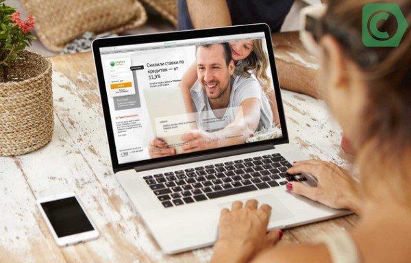 как взять кредит в сбербанк онлайн