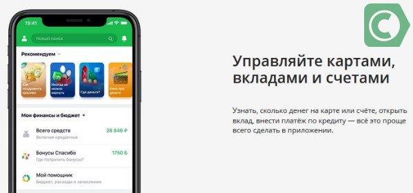новые возможности онлайн банка сбербанка