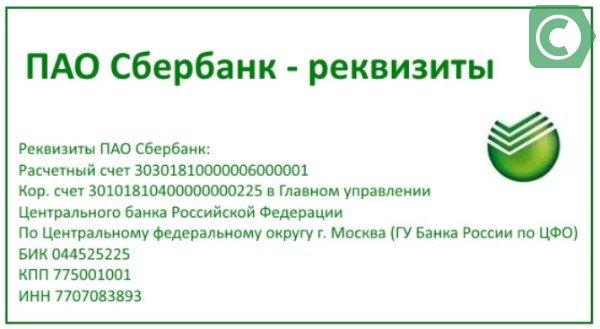 реквизиты сбербанка бик 044525225