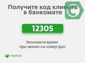 как получить код клиента в банкомате