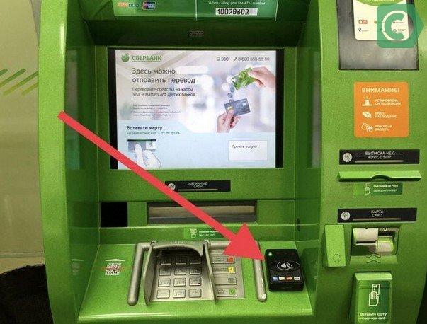 как узнать код клиента через банкомат