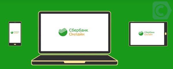 Код ошибки 60-02 в Сбербанк Онлайн