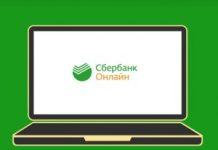 Причины возникновения ошибки 60-02 при входе в Сбербанк Онлайн
