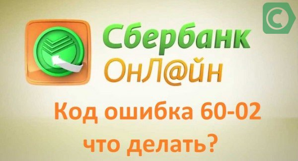 ошибки 60-02 при входе в Сбербанк Онлайн