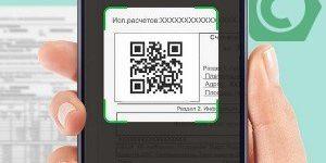 Как оплатить квитанцию по штрих коду в Сбербанке