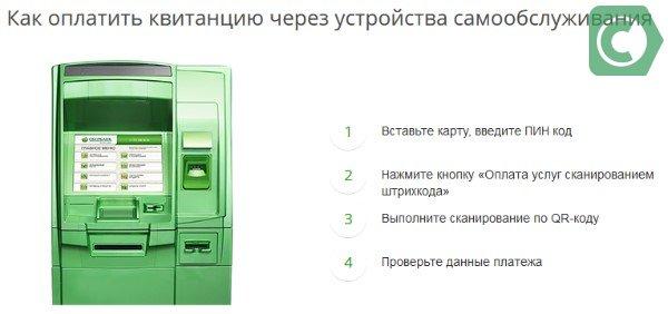 как оплатить квитанции по штрих коду через терминал