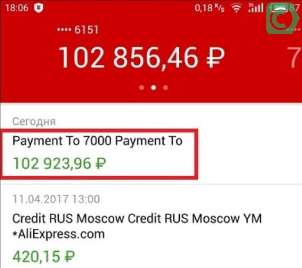 payment to 7000 payment to что это значит в сбербанке