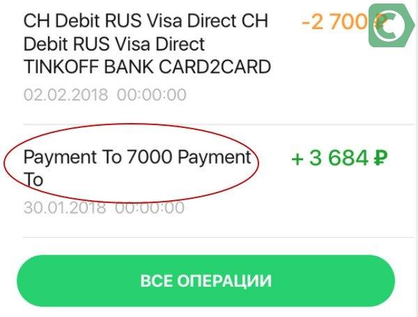 payment to 7000 payment to что это