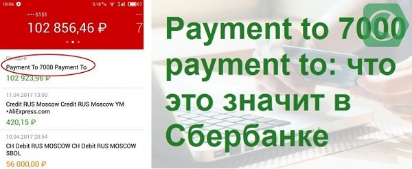 payment to 7000 payment to