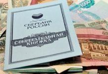 Как снять деньги со сберкнижки Сбербанка после смерти ее владельца