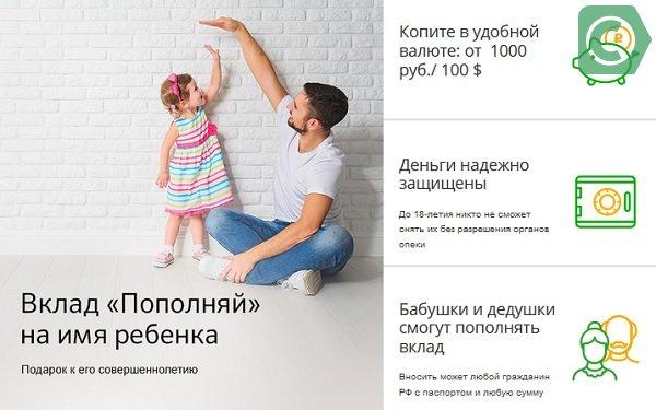 вклад на ребенка сбербанк