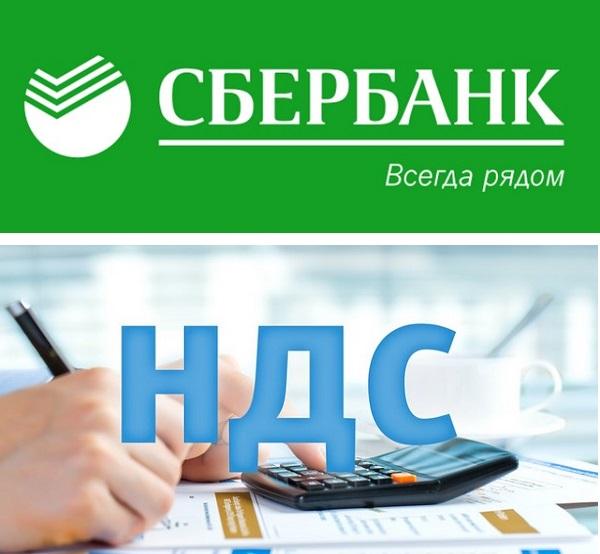 Сервис Сбербанка по возмещению налогов в бюджет