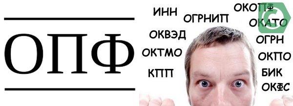 Что такое ОПФ
