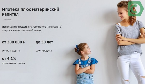квартира за детские деньги
